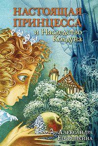 Александра Егорушкина -Настоящая принцесса и Наследство Колдуна