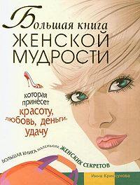 Инна Криксунова - Большая книга женской мудрости