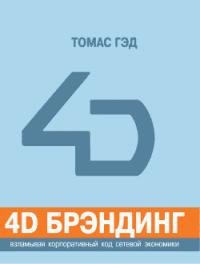 Томас Гэд -4D брэндинг: взламывая корпоративный код сетевой экономики
