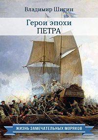 Владимир Шигин -Герои эпохи Петра