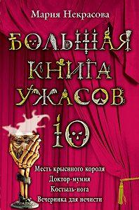 Мария Некрасова -Вечеринка для нечисти