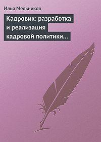 Илья Мельников -Кадровик: разработка и реализация кадровой политики организации
