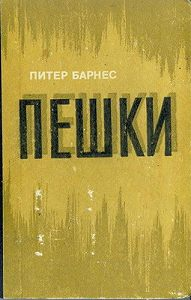 Питер Барнес -Пешки