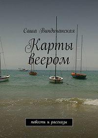Саша Виндичанская -Карты веером. повести ирассказы