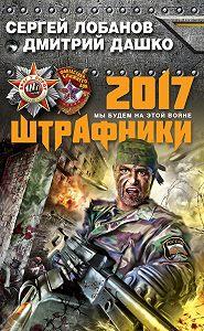 Дмитрий Дашко -Штрафники 2017. Мы будем на этой войне
