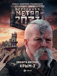 Никита Аверин -Метро 2033. Крым-2. Остров Головорезов