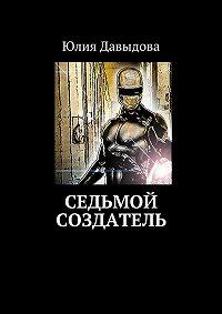 Юлия Давыдова -Седьмой создатель