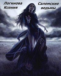 Логинова Ксения -Салемские ведьмы