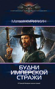 Матвей Курилкин -Будни имперской стражи