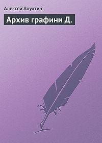 Алексей Апухтин -Архив графини Д.