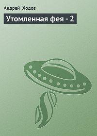 Андрей  Ходов - Утомленная фея - 2