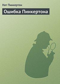 Нат Пинкертон -Ошибка Пинкертона