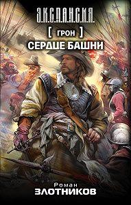 Роман Злотников -Сердце Башни
