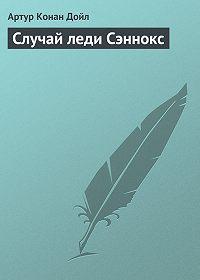 Артур Конан Дойл -Случай леди Сэннокс