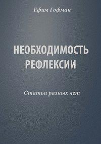 Ефим Гофман -Необходимость рефлексии. Статьи разных лет