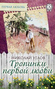 Николай Углов -Тропинки первой любви
