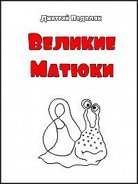 Дмитрий Подоляк -Велики Матюки