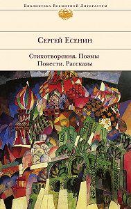 Сергей Есенин -Стихотворения. Поэмы. Повести. Рассказы