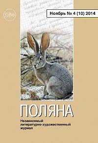 Коллектив Авторов -Поляна №4 (10), ноябрь 2014