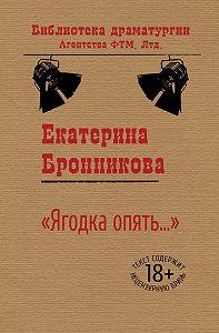 Екатерина Бронникова - «Ягодка опять…»