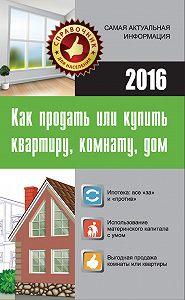 Мария Кузьмина -Как продать или купить квартиру, комнату, дом