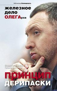 Владислав Дорофеев -Принцип Дерипаски: железное дело ОЛЕГарха
