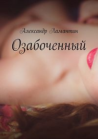 Александр Ламантин -Озабоченный