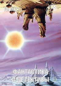 Сборник - Журнал «Фантастика и Детективы» №9 (21) 2014