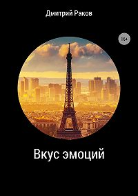 Дмитрий Александрович Раков -Вкус эмоций