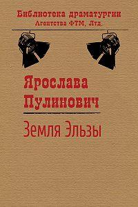 Ярослава Пулинович - Земля Эльзы