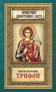 Анна Маркова -Святой мученик Трифон