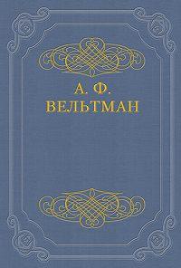 Александр Вельтман -Кощей бессмертный. Былина старого времени