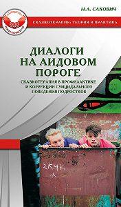 Наталья Сакович -Диалоги на Аидовом пороге. Сказкотерапия в профилактике и коррекции суицидального поведения подростков