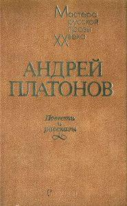 Андрей Платонов - Жена машиниста