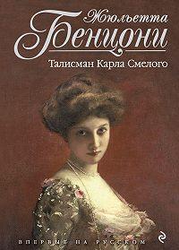 Жюльетта Бенцони -Талисман Карла Смелого