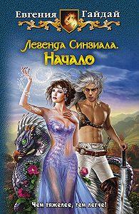 Евгения Гайдай -Легенда Синзиала. Начало