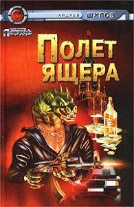 Андрей Щупов -Прыжок Ящера