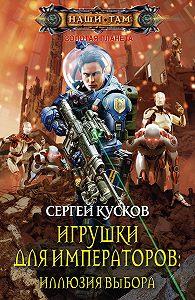 Сергей Кусков -Игрушки для императоров. Иллюзия выбора