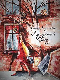 Елена Суханова -Лучезарный след