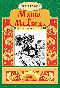 Сергей Сапцов -Маша и Медведь