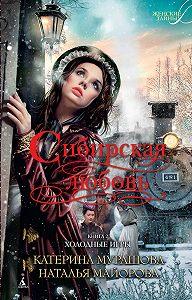 Екатерина Мурашова, Наталья Майорова - Холодные игры