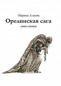 Марина Алиева -Орелинскаясага. Книга первая