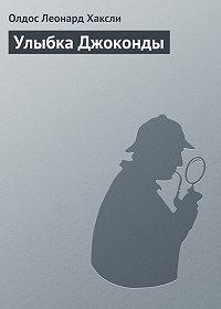 Олдос Хаксли -Улыбка Джоконды