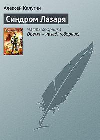Алексей Калугин -Синдром Лазаря