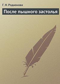 Г. Родионова -После пышного застолья