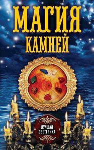 Антонина Соколова -Магия камней