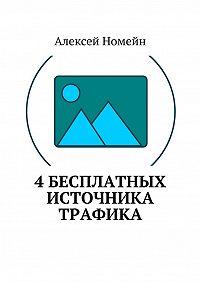 Алексей Номейн -4бесплатных источника трафика