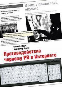 Александр Кузин -Противодействие черному PR в Интернете
