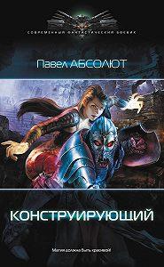 Павел Абсолют -Конструирующий