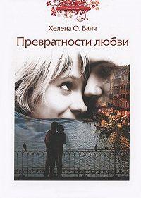 Хелена О. Банч -Превратности любви